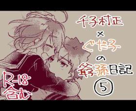 Muramasa Ojiichan no Honobono Jiji Mago Nikki 5