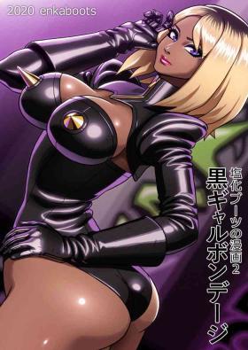 Kuro Gal Bondage: Enka Boots no Manga 2