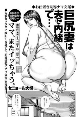 Kyojiri Shufu wa Otto no Naisho de...