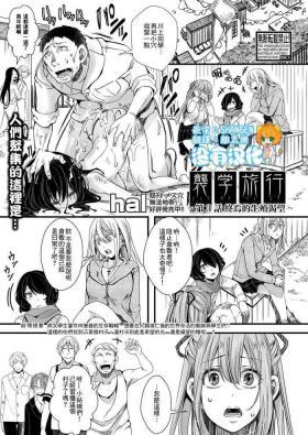Shuugaku Ryokou  ~Owari no Seishoku Katsubou~| 襲学旅行 第3話~终焉的生殖渴望~