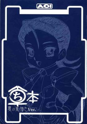 Maruchibon Natsu no Rakugaki Ver.