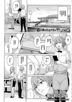 Beit Saki no Hitozuma to Joshidaisei to Yarimakuru Hanashi