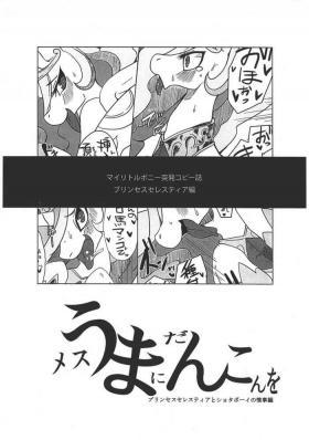 Mesuma Ni Dankon O Princess Celestia To Shota Boy No Jouji Hen