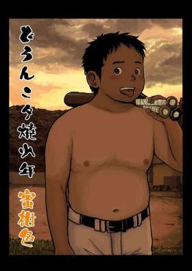 Doronko Yūshō Shōnen Mikaniro