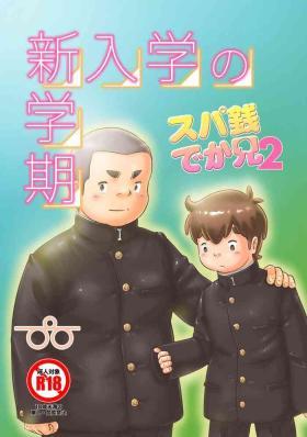 Supa Sende Ka Ani 2 Shinnyūgaku No Shin Gakki