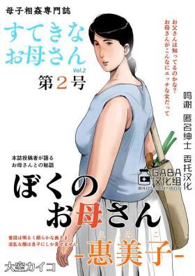 Boshi Soukan Senmonsan_ Vol 2