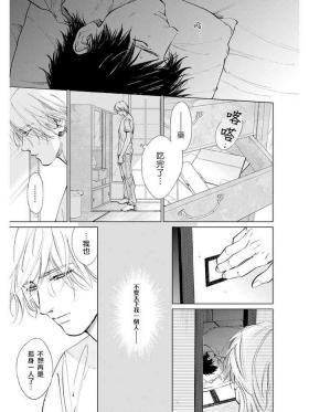 Koko wa Yasashii Niwa | 置身于温柔之庭 Ch. 6-7 + 番外