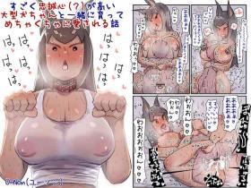 Sugoku Chuuseishinga Takai Oogataken-chan to Issho ni Sodatte Mechakucha ni Aisareru Hanashi