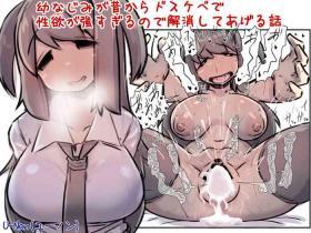 Osananajimi ga Mukashi kara Dosukebe de Seiyoku ga Tsuyosugiru node Kaishou shite ageru Hanashi