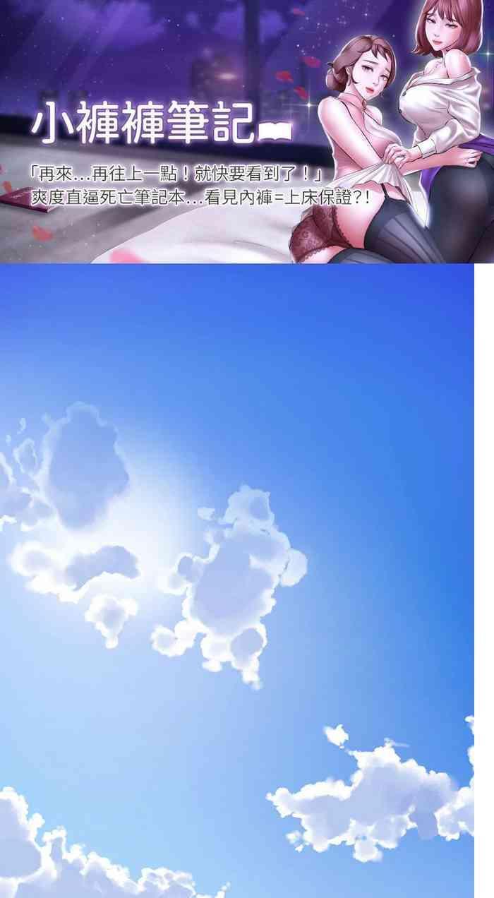 panty note 小褲褲筆記 小裤裤笔记  01-35 连载中 中文 重新排序 Reorder