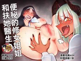 Benpi no Sister to Futanari no Oisha-san | 便秘的修女姐姐和扶她醫生