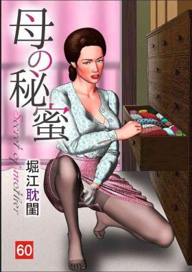 Haha no Himitsu   Secret of Mother Ch. 60