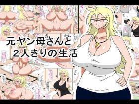 Motoyan Kaa-san to Futarikiri no Seikatsu