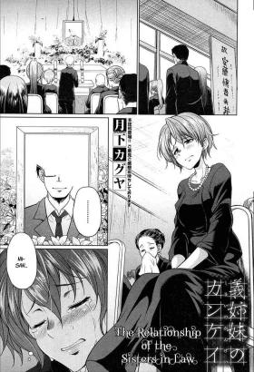 Gishimai no Kankei The Relationship of the SistersLaw Original Script Uncensored