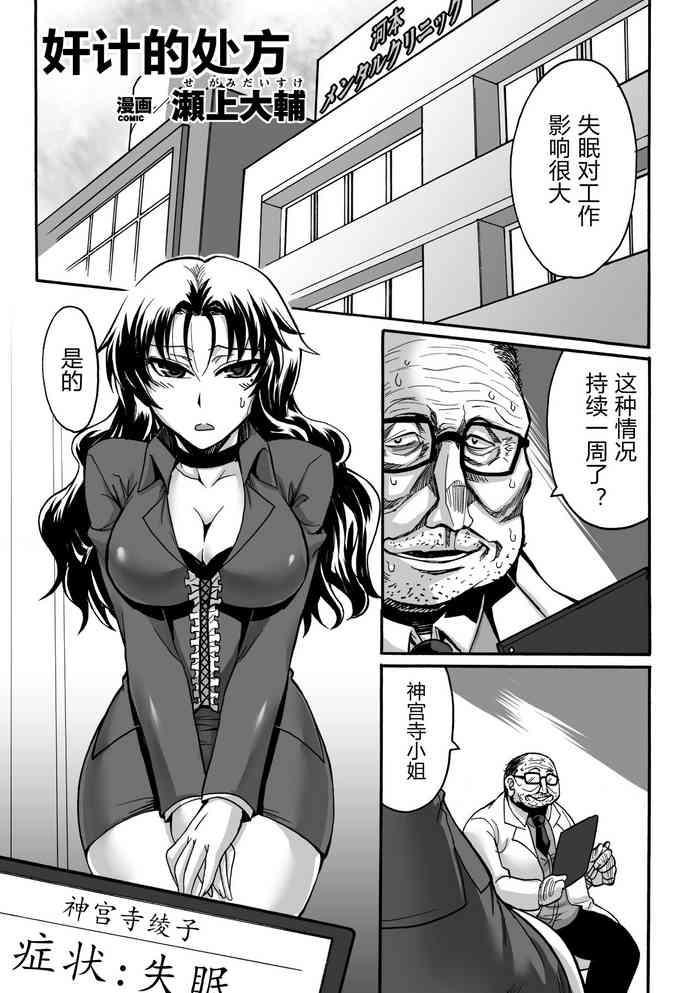 Kankei no Shohousen   奸计的处方