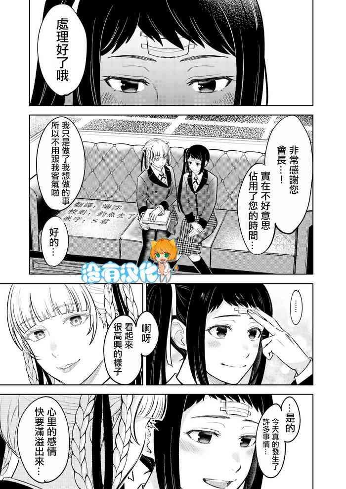 Kake/Kirasaya no Manga