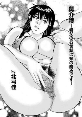 Shuuto Kaigo Gifu no Osewa wa Yome no Tsutome desu