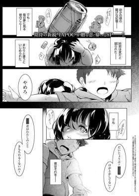 Netsuretsu!? na Hitomi Ch. 1~8