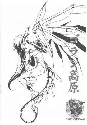 Arisu no Denchi Bakudan Vol. 20