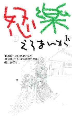 Ikaraku Manga
