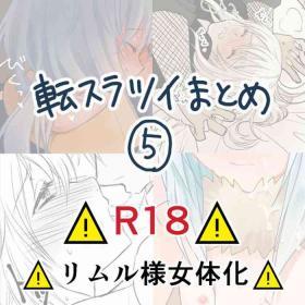 Ten suratsuirogu matome# 5※ R 18