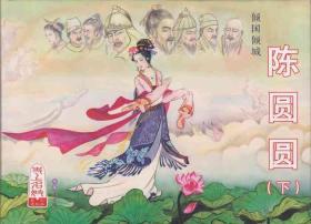史上名妓 倾国倾城 陈圆圆(下)(张子明 2012年3月)