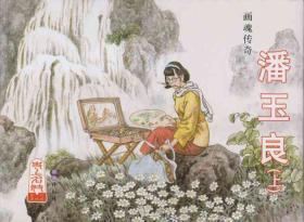 史上名妓 画魂传奇-潘玉良(上)(孙福林 2014年12月)