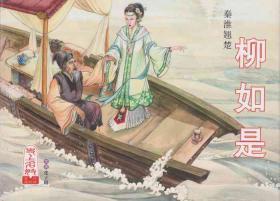 史上名妓 秦淮翘楚-柳如是(张子明 2010年11月)