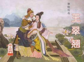 史上名妓 胭脂传奇-王翠翘(辜国兴 2015年1月)