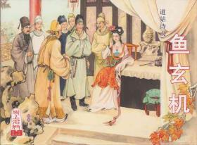 史上名妓 道姑诗人-鱼玄机(张子明 周于懿伦 2011年12月)