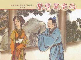 桃花影 卷一 ~ 二 云飏绘 中国古善文化出版社