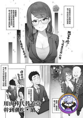 Hanko Kawari Ni Chinpo De Shiofuki - Zoku   用肉棒代替蓋章幹到潮吹・續