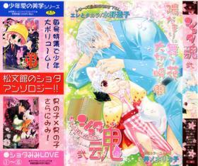 Shota Tama Vol. 2