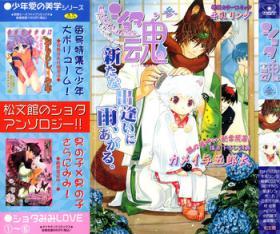 Shota Tama Vol. 3