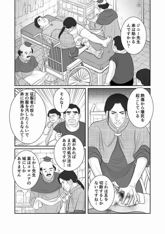 Misogyny Conquest Chapter 3 Japanese