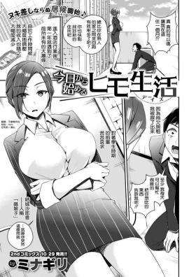 Kyou kara Hajimeru Himo Seikatsu