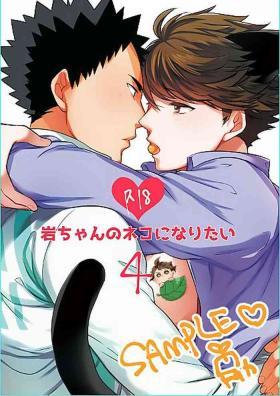 我想成为小岩的猫4 I want to become Iwa-chan's Cat! 4