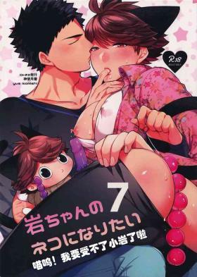 Iwa-chan no Neko ni Naritai 7 | 我想成为小岩的猫7