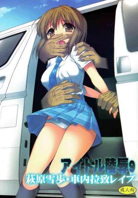 Idol Ryoujoku 9 Hagiwara Yukiho Shanai Rachi Rape