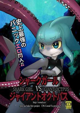 Shark Girl v.s. Giant Octopus