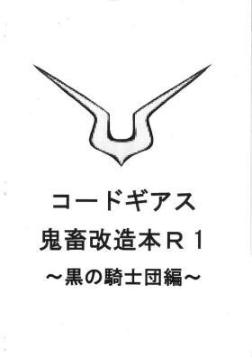 Code Geass kichiku kaizou bon R1