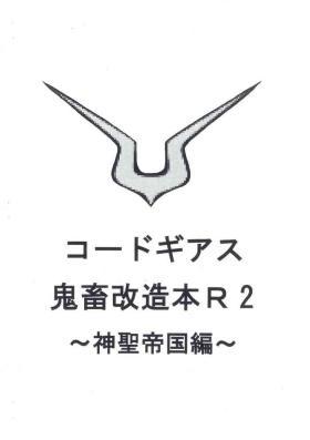 Code Geass kichiku kaizou bon R2