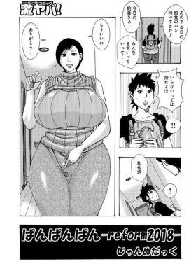 Jeanne Dack ぱんぱんぱん