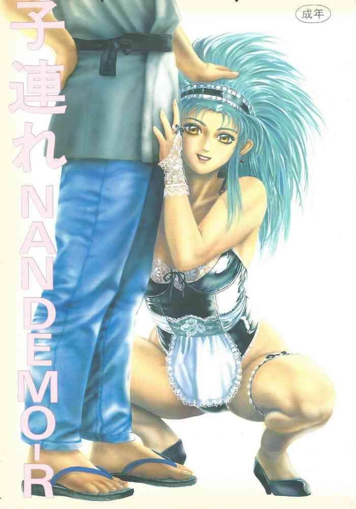 Kozure NanDemo-R
