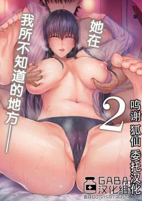 Kanojo ga Boku no Shiranai Tokoro de――2 | 她在我所不知道的地方――2