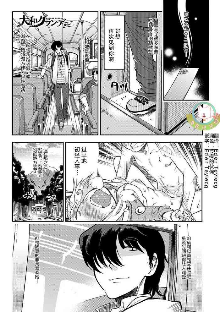 Yamato grande Ch. 1-4