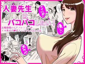 Hitozuma Sensei wa Pakopako Shitai! Doyou Hiruma no Pianoressunshuu Ochinpo Uttori Shabushabu