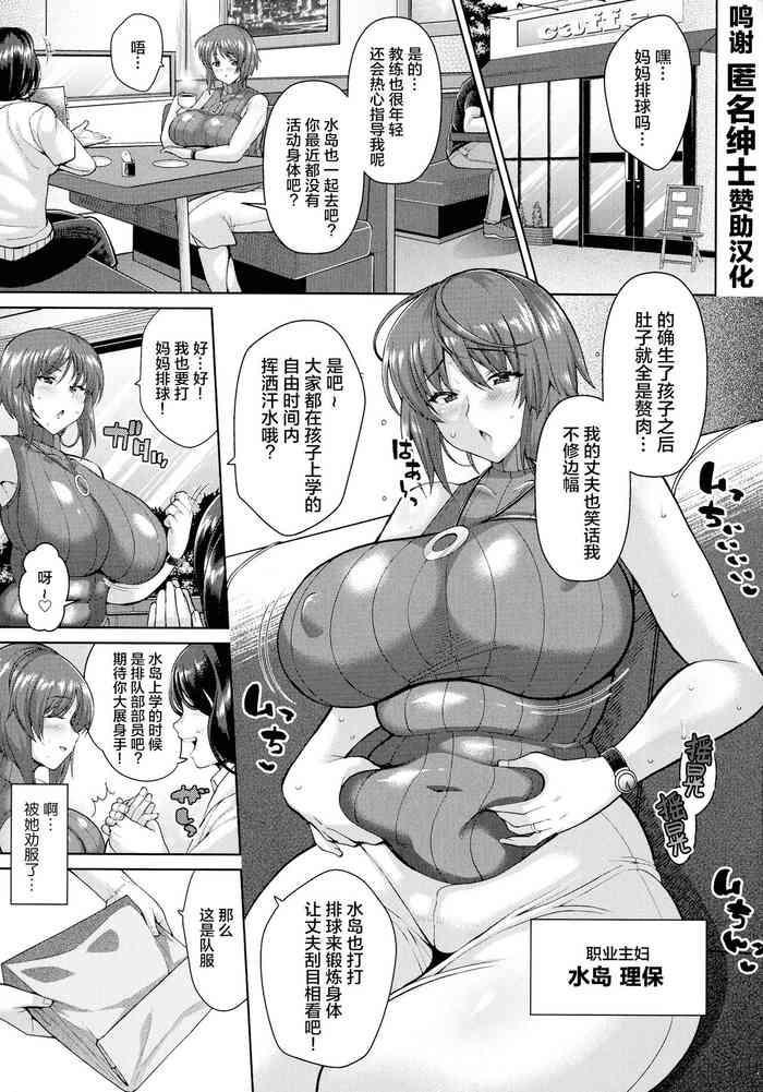 Mama-san Volley no Sukebe na Hirusagari