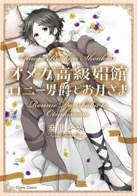 Omega Koukyu Shoukan Ronnie Danshaku no Otsuki3