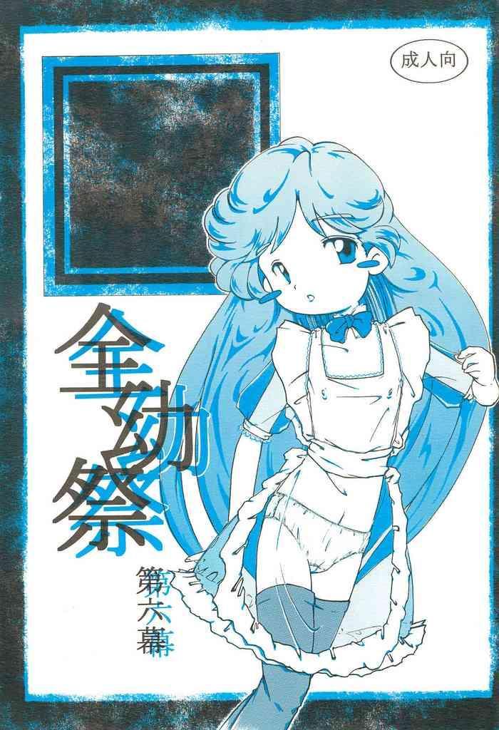 Zenyousai Daimaku